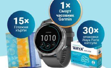 Спечелете смарт часовник Garmin, плажни кърпи и продукти Waya