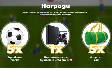 Спечелете PlayStation 4 + FIFA 21, спортни сакове и футболни топки