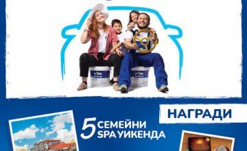 Спечелете 5 семейни SPA уикенда и 100 семейни сета за игра от ЛЕКО