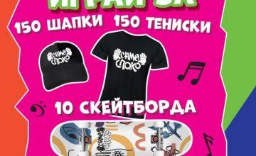 Спечелете 10 скейтборда, 150 тениски и 150 шапки от вафли Споко