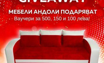 Спечелете ваучери за 500, 150 и 100 лв. от Мебели Андоли