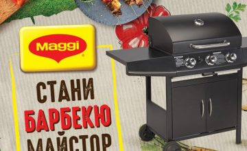 Спечелете професионални газови скари за барбекю от Maggi и Kaufland