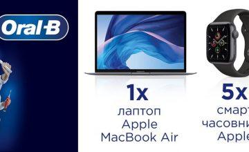 Спечелете лаптоп APPLE MacBook AIR, смарт часовници APPLE и колонки SONY
