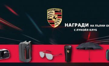 Спечелете слънчеви очила, раници, колонки, чадъри, термочаши и несесери Porsche