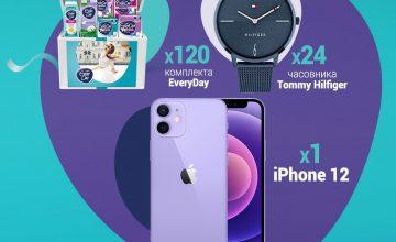 Спечелете iPhone 12, часовници Tommy Hilfiger и продуктови пакети EveryDay
