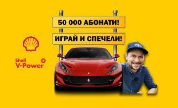 Спечелете ваучери за гориво и безплатно фолиране на автомобил