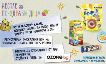 Спечелете 100 ваучера по 50 лева всеки за пазаруване в Ozone.bg