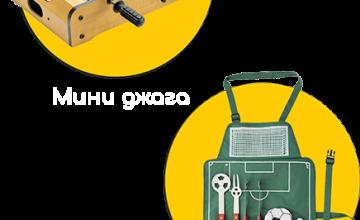 Спечелете 50 мини джаги и  50 комплекта за барбекю от Chio