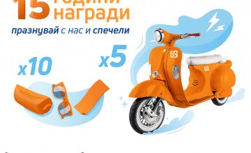 """Спечелете 5 електрически скутери марка """"Motoretta и 10 плажни комплекта от Credissimo"""