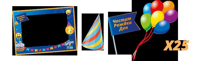 Спечелете 25 комплекта с украса за рожден ден от Queen's