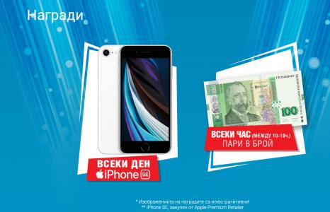 Спечелете 48 смартфона iPhone SE (2020) 64 GB и 480 награди по 100 лева от SAVEX