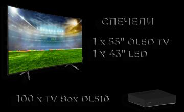 """Спечелете телевизор 55"""" OLED TV и 100 броя TV box DL510 от Neosat"""