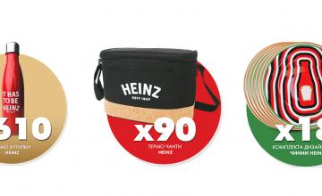 Спечелете 18 комплекта дизайнерски чинии, 90 термочанти и 610 термо бутилки от Heinz