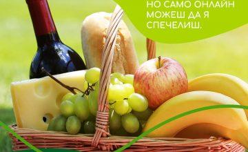 Спечели кошница за пикник пълна с вкусотии от Gastronom.bg