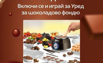 Спечелете уред за шоколадово фондю