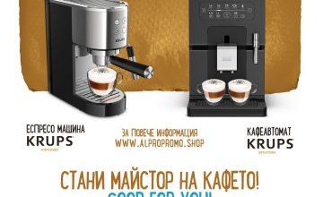Спечелете 6 кафеавтомата и 12 кафемашини Krups от Alpro