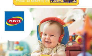 Спечелете мистериозна кутия с подаръци (играчки, дрехи, други стоки за бебето) отPEPCO