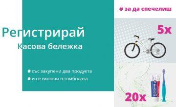 Спечелете юношески колела и комплекти Elgydium