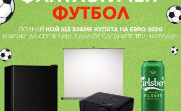 Спечелете мини хладилник, проектор и екран за домашно кино и 120 кена Carlsberg