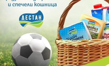 Спечелете чудесна кошница с млечни продукти ДЕСТАН