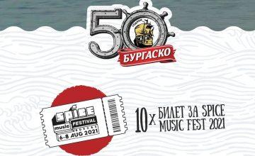 Спечелете билети за Spice Мusic Fest и още 28 000 награди от Бургаско