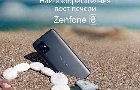 Спечелете смартфон ASUS ZENFONE 8