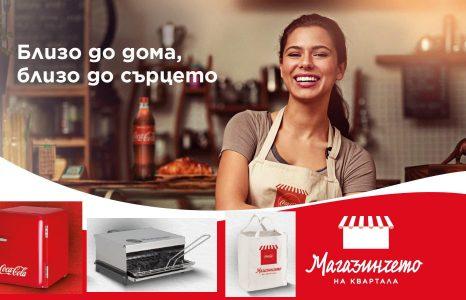 Спечелете 50 мини хладилника, 1700 парти грила и 51 000 торбички за пазаруване от Coca-Cola
