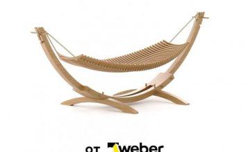 Спечелете хамак за 5 звезден релакс от Weber
