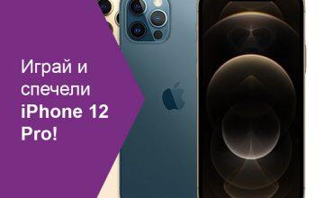Спечелете смартфон iPhone 12 Pro