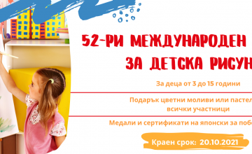 Международен конкурс за детска рисунка Pentel