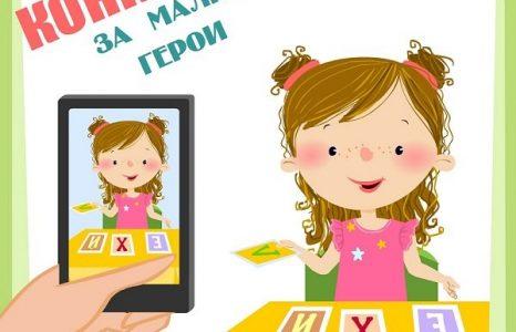 Конкурс за малки герои – покажете ни как играете с нашите карти от Клевър Бук
