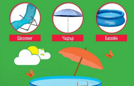 Спечелете градински чадър, шезлонг и надуваем басейн от Mr. Bricolage