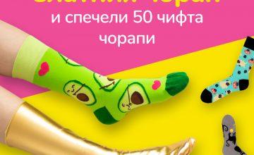 Спечелете 50 чифта весели чорапи от Dedoles