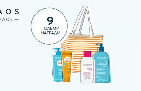 Спечелете 9 големи награди и 120 седмични козметични комплекта от Bioderma