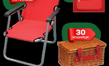 Спечелете 50 комплекта от 2 стола, 30 кошници и 200 одеяла от Роден край