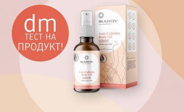Спечелете 50 антицелулитни масла за тяло с масла от хвойнови плодове и лимон IKAROV