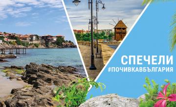 Спечелете ваучер за почивка в България
