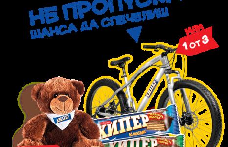Спечелете 3 велосипеда и 100 плюшени мечета от вафли Хипер