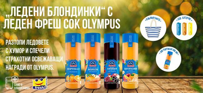 Спечелете плажна чанта, Power-bank батерии и сокове Olympus