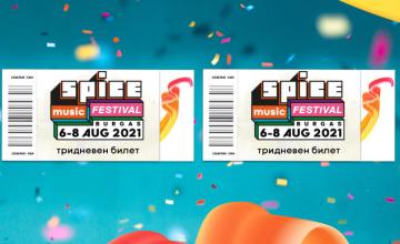 Спечелете двойни билети за SPICE Music Festival