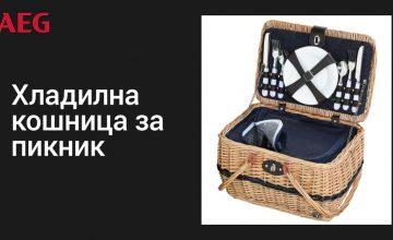 Спечелете хладилна кошница за пикник от AEG