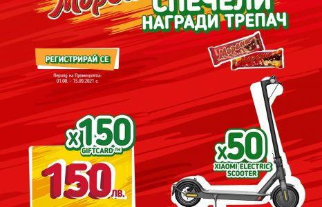 Спечелете 50 електрически скутера Xiaomi Electric scooter и 150 карти GiftCardTM по 150 лв. от Морени
