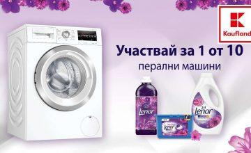 Спечелете 10 перални Bosch WAU24T60BY от Lenor и Kaufland