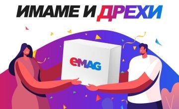 Спечелете 3 брандирани eMag кутии 'Имаме и дрехи'
