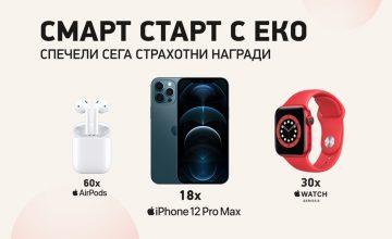 Спечелете смартфони iPhone 12, смартчасовници Apple Watch Series 6 и слушалки AirPods 2
