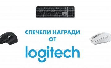 Спечелете всеки ден продукт от серията MX на Logitech