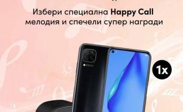 Спечелете смартфон Huawei P40 Lite и колонки SONY SRS-XB01W
