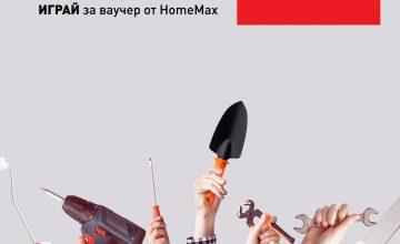 Спечелете три ваучера по двеста лева за пазаруване в HomeMax