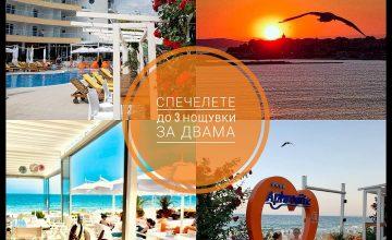 Спечелете 3 нощувки в хотел Aphrodite Beach – Несебър