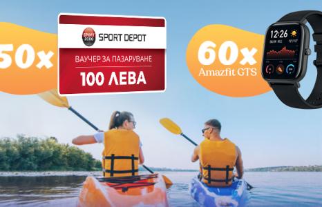Спечелете 60 смарт часовника AmazfitGTS и 150 ваучера за пазаруване от Sport Depot на стойност 100лв. от Milka, belvita, TUC, Oreo, San и Barni